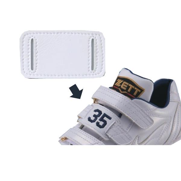 【ネーム刺繍入り】★ZETT(ゼット) ベルト装着式ネーム加工パーツ 2枚(1足分) BSRN5A