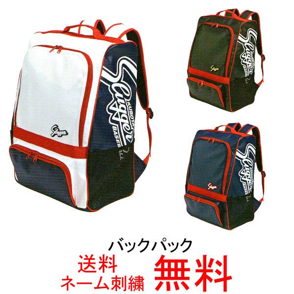 【ネーム刺繍無料】久保田スラッガー バックパック T-800L【送料無料/カバン/リュック】