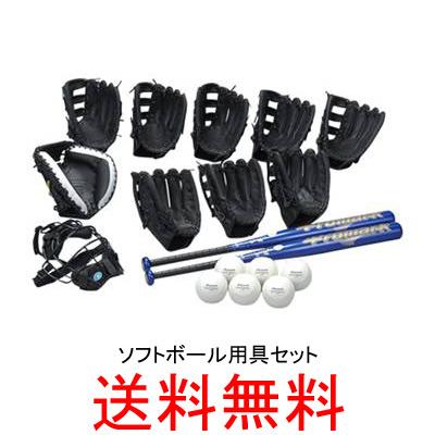 ★ソフトボール用具セット3号【送料無料/学校体育/レクリエーション】