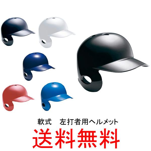 ★ミズノ(mizuno) 一般軟式用打者ヘルメット 1DJHR104 左打者用【送料無料/野球用品/バッター】