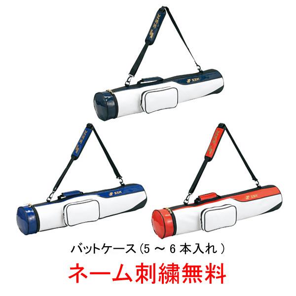 卓越 ネーム刺繍無料 SALE SSK エスエスケイ 一般用バットケース 大人 5~6本入れ BH5001 野球用品