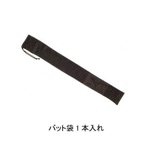 ノックバットも収納可能 【ネーム刺繍入り】ミズノ(mizuno) キンチャク バットケース(1本入れ) 1GJX4332【送料無料/野球用品】