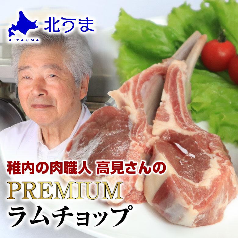 苦手になった方は最初に食べたラムの臭み等が残念だったのかもしれません 当店の 本物 で再チャレンジしてみてください 本当に美味しいですよ ラム通が指名するたかみ 特売 ラムチョップ320g ラム肉 ラム 生ラム 羊肉 ロース 肉 生ラム肉 骨付き肉 子羊 母の日敬老の日 贈り物 即納最大半額 お返し ギフト 内祝い 肩ロース グルメ お歳暮 高級 やわらかい お中元 厚切り 父の日 贈答 プレゼント