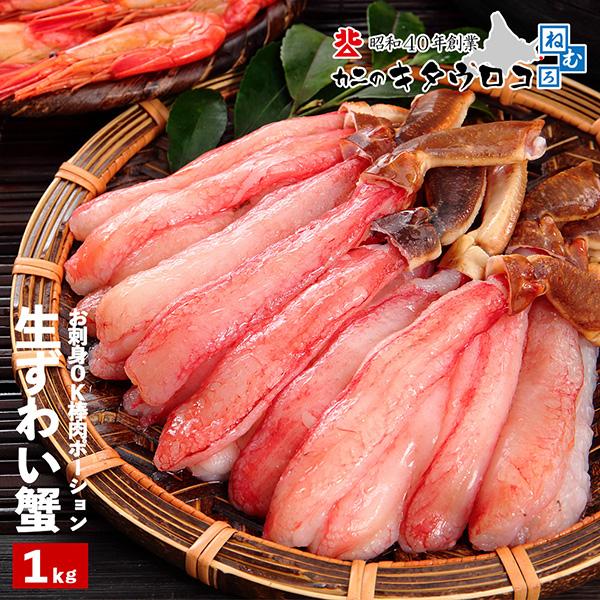 かに カニずわいがに 棒肉 ポーション 生 1kg 30~40本入 蟹 ズワイガニ 刺身 むき身 ギフト お歳暮 送料無料