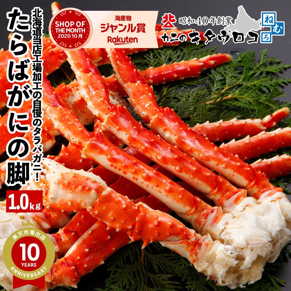 カニ 特大 たらばがに 脚 1kg ボイル かに 蟹 タラバガニ 茹で 足 グルメ ギフト お歳暮 送料無料 全国 あす楽 カニのキタウロコ