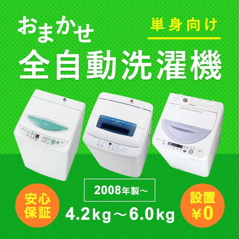 【安心保証付】【設置】当店おまかせ!中古 洗濯機 単身  4.2kg~6.0kg メーカー厳選 2008年~2017年 美品