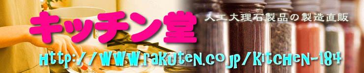 キッチン堂:ダストボックス・製菓道具・調理器具・ワイングッズ・テーブルなど