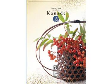 《カタログギフトC》奏(kanade) 淡海(たんかい)<16275円コース>( キッチンブランチ )