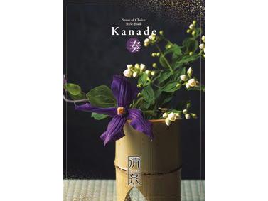 《カタログギフトC》奏(kanade) 清泉(せいせん)<21525円コース>( キッチンブランチ )