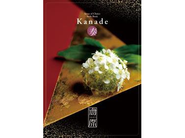 《カタログギフトC》奏(kanade) 海原(うなばら)<53025円コース>( キッチンブランチ )