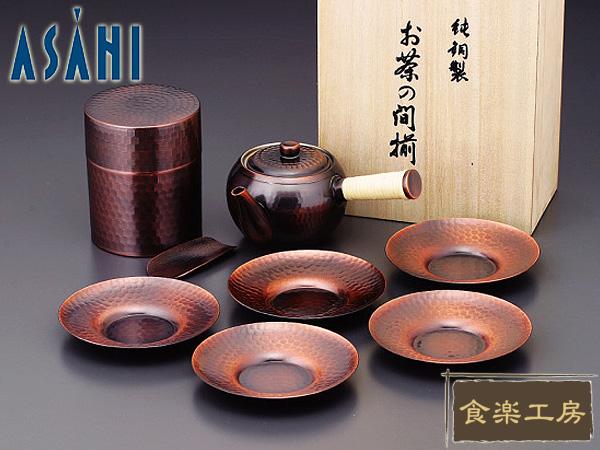 ASAHI/アサヒ 銅製 急須・茶筒・茶托セット 《 食楽工房/純銅製/Japanese Tea 》 (CB524) ( キッチンブランチ )