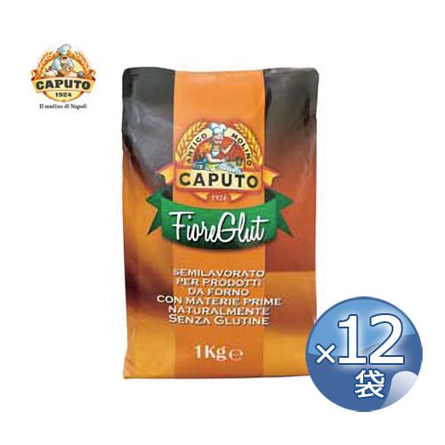 Caputo カプート フィオーレ・グルト 1kg×12袋(品番017202 )《 小麦粉 イタリア Caputo 》 【※ご注文後のキャンセル・返品・交換不可。 】