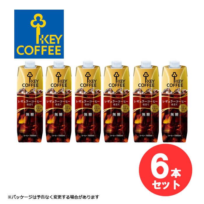 6本セット 送料無料 キーコーヒー リキッドコーヒー 無糖 テトラプリズマ 1L アイスコーヒー お見舞い アイス KEY コーヒー 白州の天然水使用 レギュラーコーヒー 新作製品、世界最高品質人気! KEYCOFFEE COFFEE