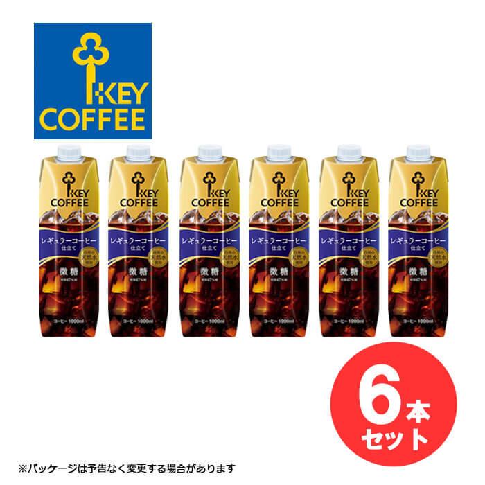 6本セット 送料無料 キーコーヒー リキッドコーヒー 微糖 テトラプリズマ 1L アイスコーヒー ご予約品 アイス KEY 特価 KEYCOFFEE コーヒー レギュラーコーヒー 白州の天然水使用 COFFEE