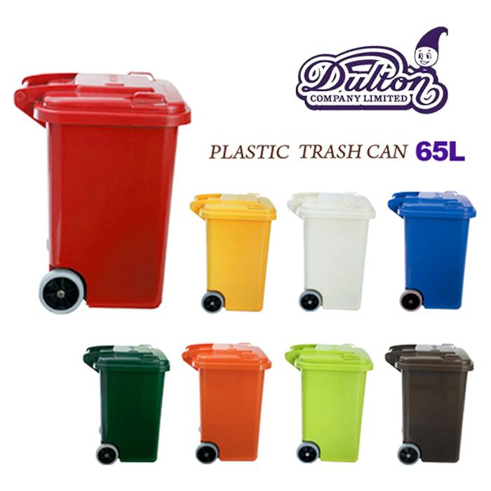 DULTON/ダルトン プラスチック トラッシュカン 65リットル ( 100198 ) 選べる8色 ( キッチンブランチ )