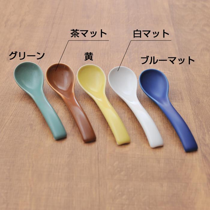 白山陶器 S型スープスプーン 選べる5カラー( キッチンブランチ )
