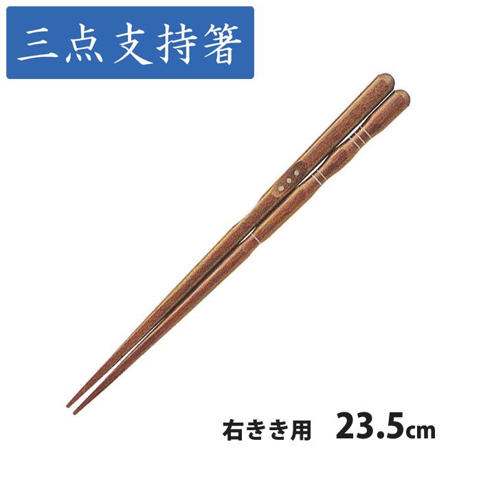 《5本までメール便可能》 イシダ 三点支持箸 はし上手 右利き用 23.5cm ( キッチンブランチ )