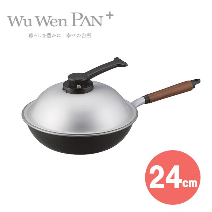 ウー・ウェンパン プラス 24cm <カムナイトグレー>( WPL24 ) 《 フライパン 》 ( キッチンブランチ )