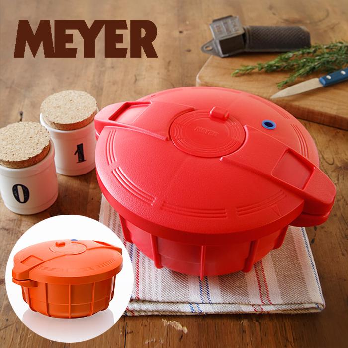 マイヤー 電子レンジ圧力鍋 (MPC-2.3) 選べる2色 < イタリアンレッド/パンプキンオレンジ > 《 MEYER なべ 》 ( キッチンブランチ )