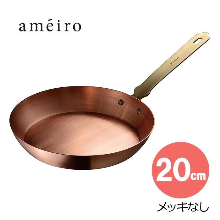 アメイロフライパン 20cm (錫メッキなし) COS8003 《 オークス AUX ameiro 銅製 》