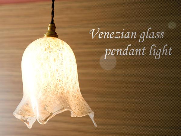 【イタリア直輸入 手作り一点もの】ベネチアンガラス ペンダントライト(ソケット日本仕様)(N658)( キッチンブランチ )