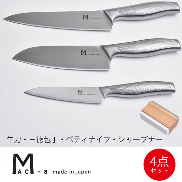 包丁 三徳3点セット MAC+a MA-4 ( 三徳包丁 ペティナイフ 牛刀 シャープナー ) 包丁研ぎ器 包丁研ぎ ステンレス