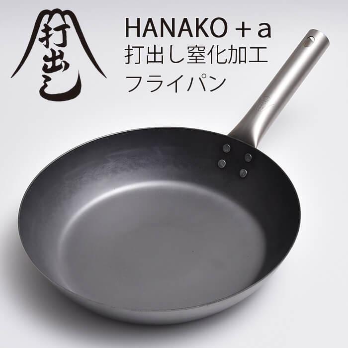 フライパン チタン柄 26cm HANAKO+a HAFT-26 窒化加工 打出し 鉄フライパン