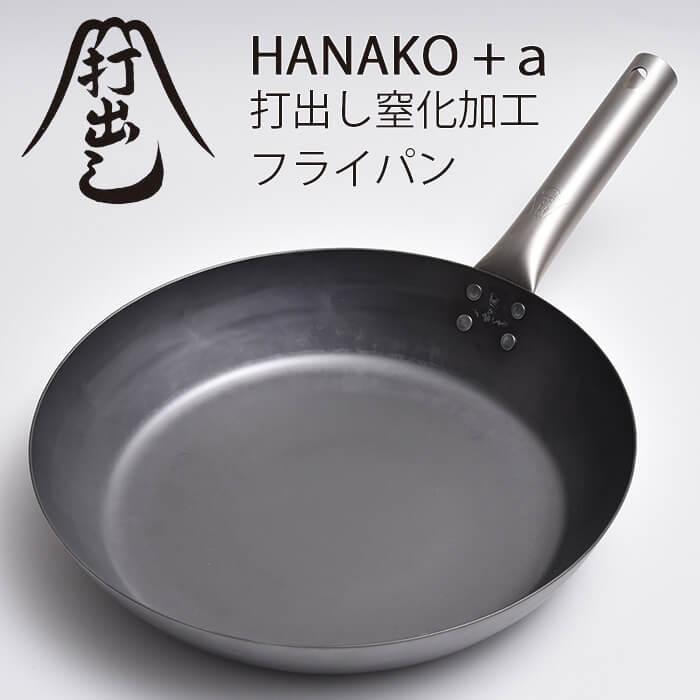 フライパン チタン柄 28cm HANAKO+a HAFT-28 窒化加工 打出し 鉄フライパン