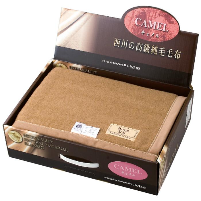 西川リビング キャメル毛布(毛羽部分) 2049-71642( キッチンブランチ )
