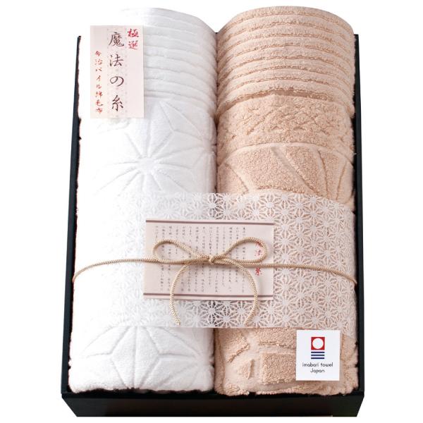 【御祝・内祝に最適のギフト特集】今治タオル 今治製パイル綿毛布2枚セット(AI-25020)( キッチンブランチ )