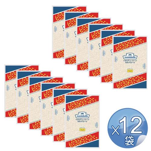 【箱入りセットでお買い得】MONTEBELLO/モンテベッロ イタリアン・リーゾ・カルナローリ 1kg<12袋セット> 【 ※ご注文後のキャンセル・返品・交換不可。 】