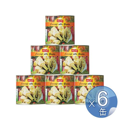 【箱入りセットでお買い得】Menu/メニュー社 カルチョーフィ・オイル漬け 2.55kg<6 缶セット> 【 ※ご注文後のキャンセル・返品・交換不可。 】