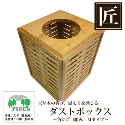 星野工業 高級日光杉 匠ノクズ入レ 角カゴ目組ミ H=250( キッチンブランチ )