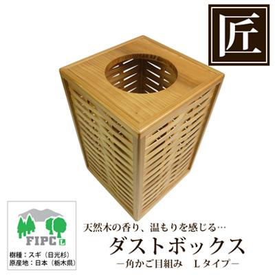 星野工業 高級日光杉 匠ノクズ入レ 角カゴ目組ミ H=300( キッチンブランチ )