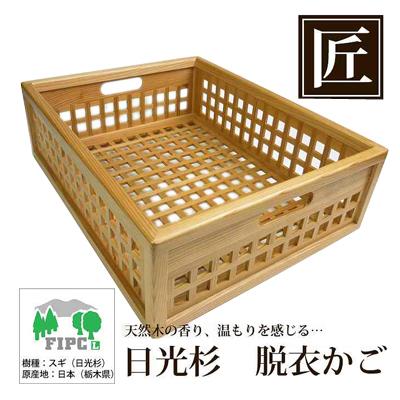 星野工業 高級日光杉 匠ノ脱衣カゴ(角格子)( キッチンブランチ )