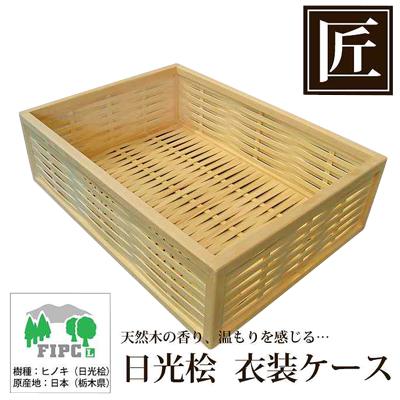 星野工業 高級日光桧 匠ノ衣装ケース(カゴ目組ミ)( キッチンブランチ )