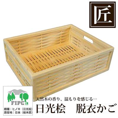 星野工業 高級日光桧 匠ノ脱衣カゴ(角カゴ目組ミ)( キッチンブランチ )