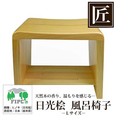 星野工業 高級日光桧 匠ノ風呂椅子(癒シ)( キッチンブランチ )