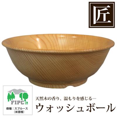 星野工業 最高級 匠人ノウォッシュボール(L型)( キッチンブランチ )