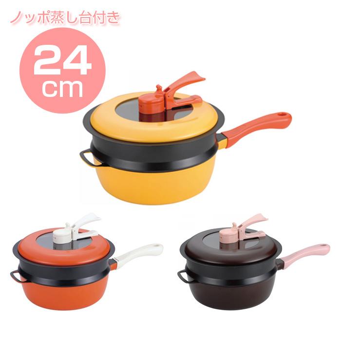 レミパンセット ( 24cm ) 選べる3色 ( イエロー/オレンジ/ブラウン )【 平野レミ レミヒラノ レミパン 】( キッチンブランチ )
