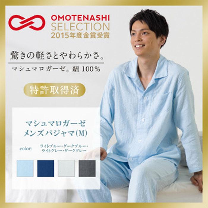 ウチノ マシュマロガーゼ メンズパジャマ< M > ライトブルーRP15680M LB( キッチンブランチ )