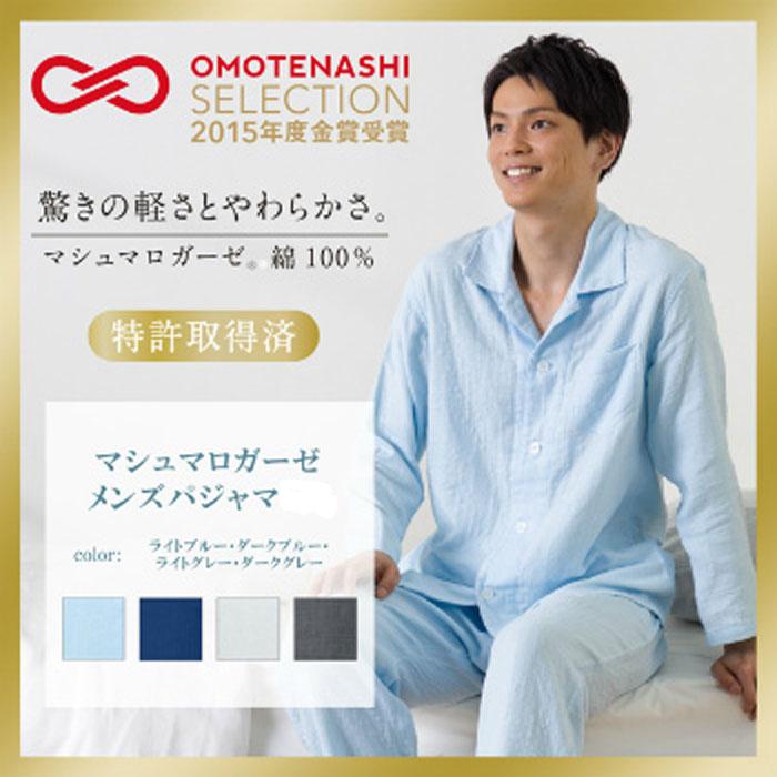 uchino ウチノ マシュマロガーゼ メンズパジャマ< LA > ダークグレーRP15680L DGy 《 内野 ねまき 》