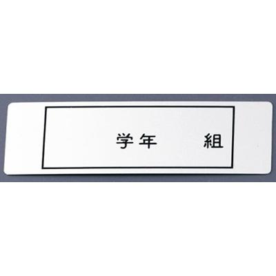 アルマイト ネームプレート 長方型 378-1 (100枚入)(378-1)<(100枚入)>( キッチンブランチ )
