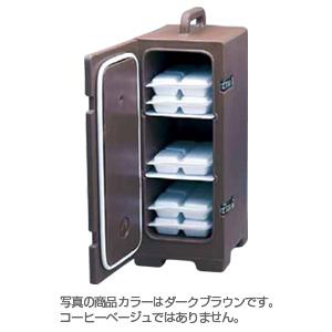 キャンブロ カムキャリアー ホームデリバリー用 120PMC コーヒーベージュ(120PMC)<コーヒーベージュ>( キッチンブランチ )