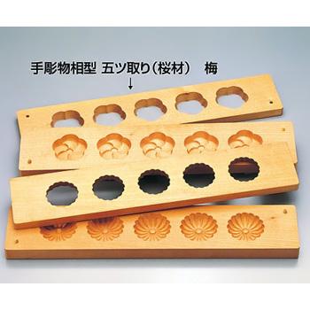 手彫物相型 五ツ取リ(桜材)梅 <梅>( キッチンブランチ )