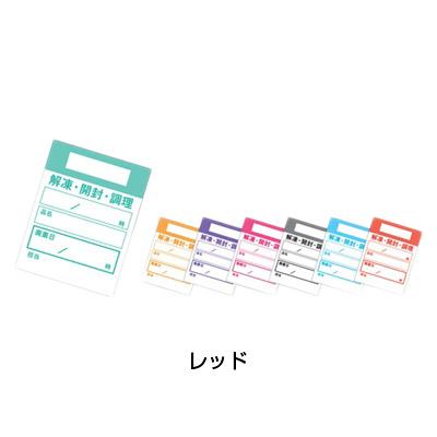 キッチンペッタ ウィークリー (100枚綴・100冊入) レッド<レッド>( キッチンブランチ )