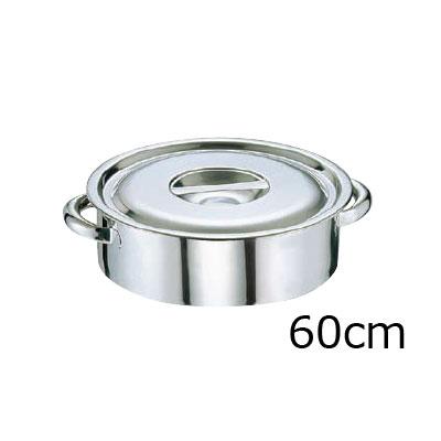 SA 18-8 外輪鍋 60cm( キッチンブランチ )