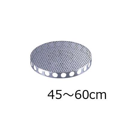 18-8 スープヘルパー (寸胴鍋用噴射板) 大 54~60cm用( キッチンブランチ )