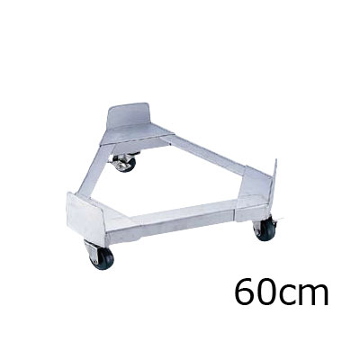 SA 18-8 寸胴鍋運搬用 トライアングルキャリー 60cm用( キッチンブランチ )