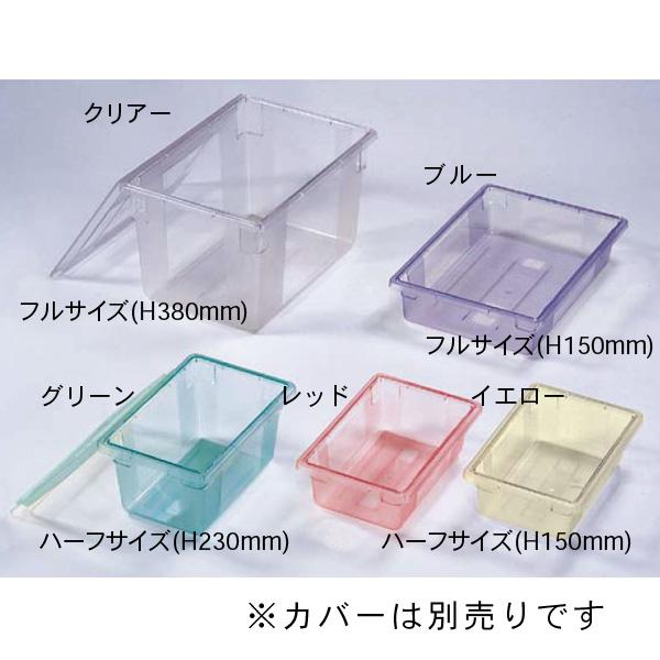 カーライル フードストレッジ ボックス フルサイズ(16024-07)<クリアー>( キッチンブランチ )
